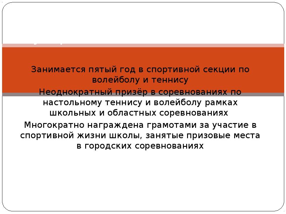 Занимается пятый год в спортивной секции по волейболу и теннису Неоднократный...
