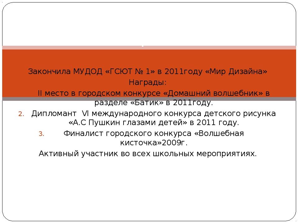 Закончила МУДОД «ГСЮТ № 1» в 2011году «Мир Дизайна» Награды: II место в город...