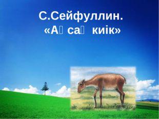 С.Сейфуллин. «Ақсақ киік»