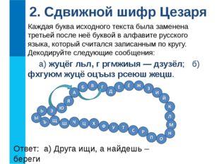 2. Сдвижной шифр Цезаря Каждая буква исходного текста была заменена третьей п