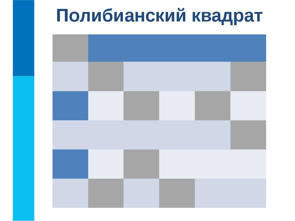Полибианский квадрат