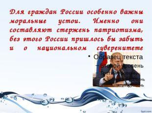 Для граждан России особенно важны моральные устои. Именно они составляют стер