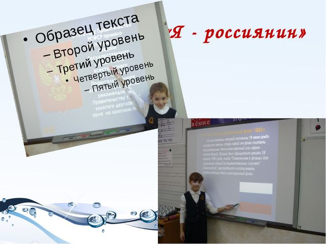 «Я - россиянин»