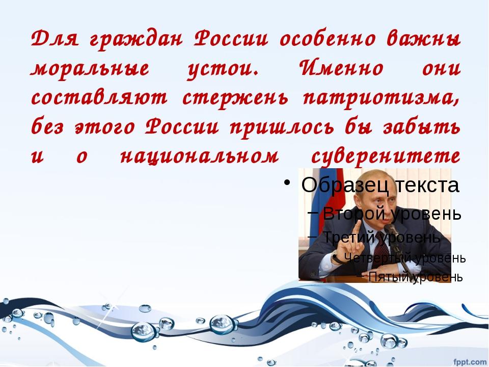 Для граждан России особенно важны моральные устои. Именно они составляют стер...