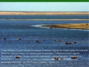 Озеро Маныч-Гудило является самым большим озером на территории Ростовской об