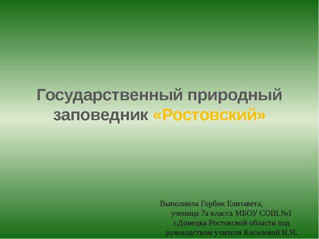 Государственный природный заповедник «Ростовский» Выполнила Горбик Елизавета,...
