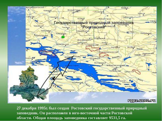 27 декабря 1995г. был создан Ростовский государственный природный заповедник...