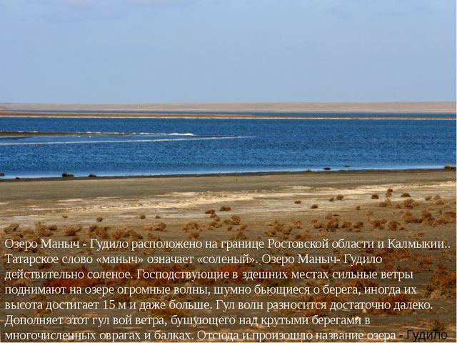 Озеро Маныч - Гудило расположено на границе Ростовской области и Калмыкии.....