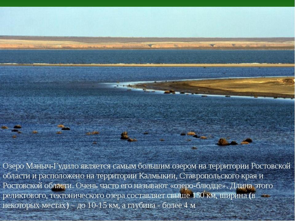 Озеро Маныч-Гудило является самым большим озером на территории Ростовской об...