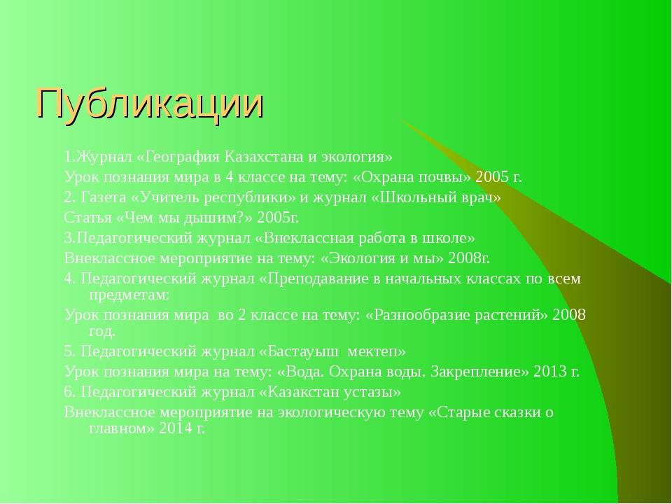 Публикации 1.Журнал «География Казахстана и экология» Урок познания мира в 4...
