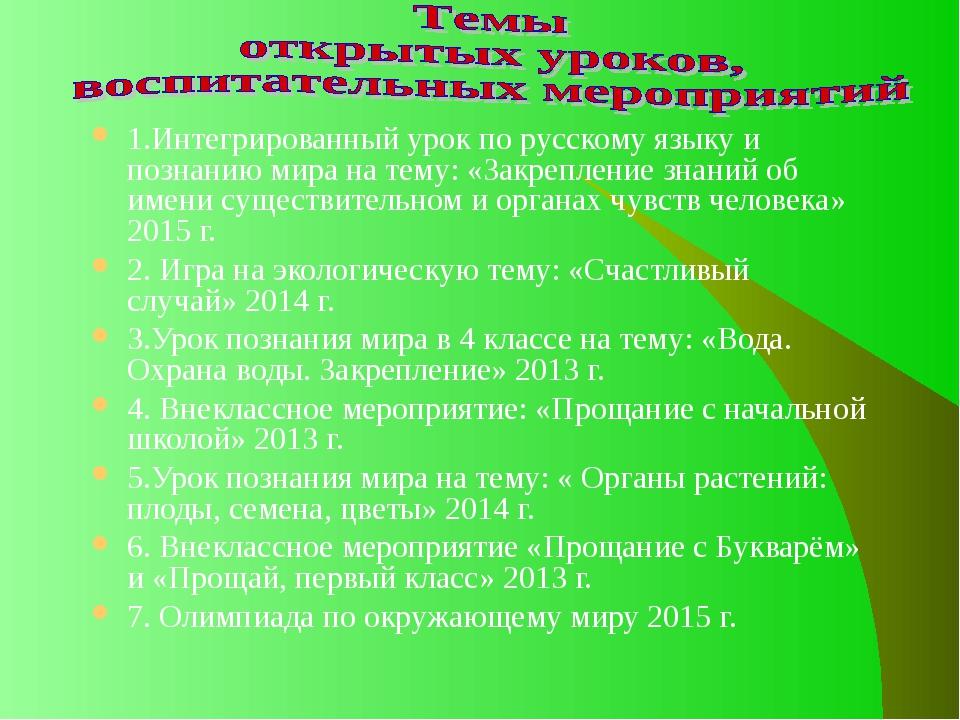 1.Интегрированный урок по русскому языку и познанию мира на тему: «Закреплени...