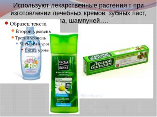 Используют лекарственные растения т при изготовлении лечебных кремов, зубных