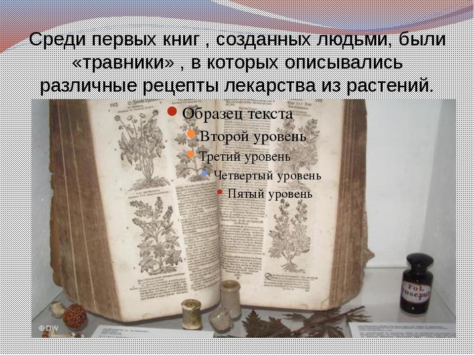 версии древние травники лечебники картинки термин