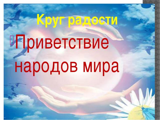 Круг радости Приветствие народов мира
