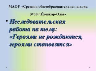 МАОУ «Средняя общеобразовательная школа №30 г.Йошкар-Олы» Исследовательская р