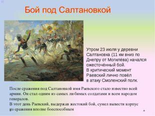 Утром23 июляу деревни Салтановка (11км вниз по Днепру от Могилёва) начался
