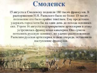 Смоленск 15 августа к Смоленску подошли 180 тысяч французов. В распоряжении Н