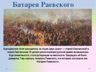 Батарея Раевского Бородинское поле находилось на стыке двух дорог— старой См