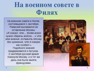 На военном совете в Филях На военном совете в Филях, состоявшемся 1 сентября,