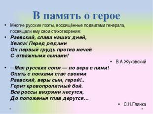 В память о герое Многие русские поэты, восхищённые подвигами генерала, посвящ