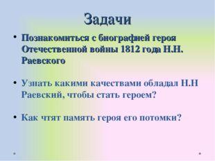 Задачи Познакомиться с биографией героя Отечественной войны 1812 года Н.Н. Ра