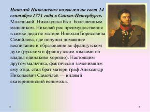 Николай Николаевич появился на свет 14 сентября 1771 года в Санкт-Петербурге.