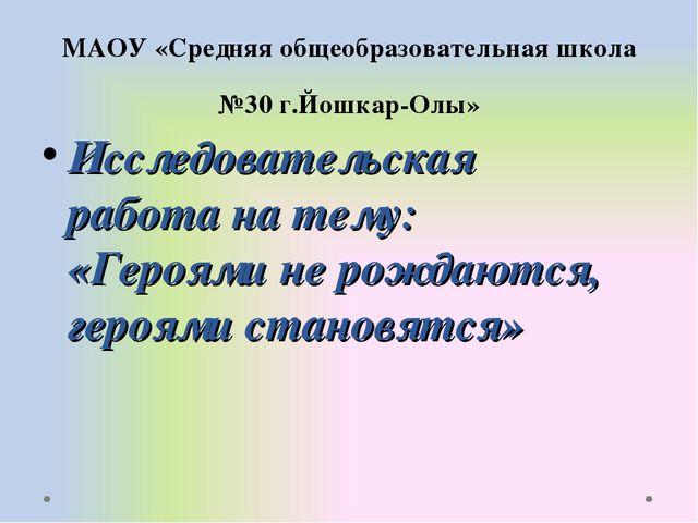 МАОУ «Средняя общеобразовательная школа №30 г.Йошкар-Олы» Исследовательская р...
