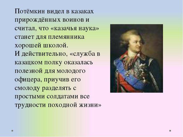 Потёмкин видел в казаках прирождённых воинов и считал, что «казачья наука» ст...