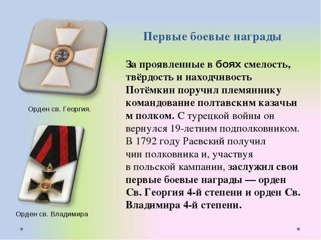 Первые боевые награды За проявленные в боях смелость, твёрдость и находчивост...