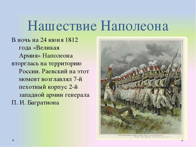 Нашествие Наполеона В ночь на24 июня1812 года«Великая Армия»Наполеона вт...