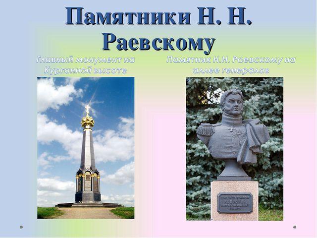 Памятники Н. Н. Раевскому
