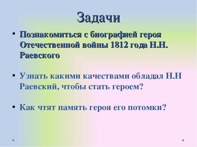 Задачи Познакомиться с биографией героя Отечественной войны 1812 года Н.Н. Ра...