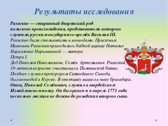 Результаты исследования Раевские— старинный дворянский род польскогопроисх...
