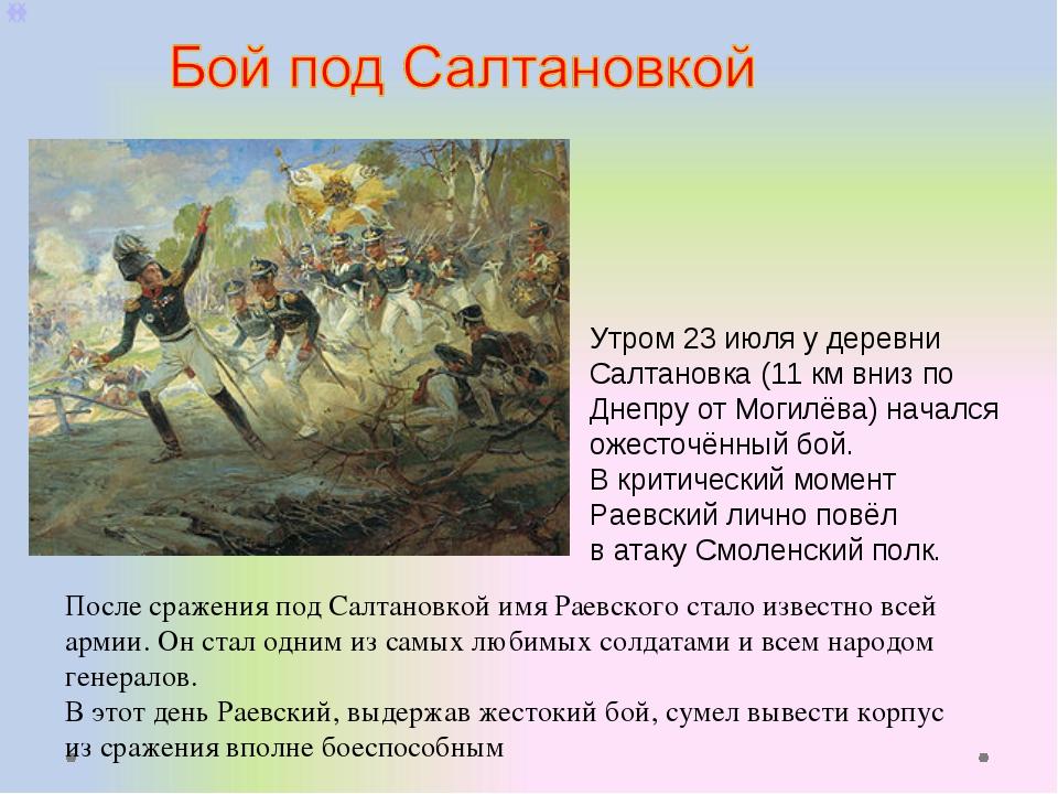 Утром23 июляу деревни Салтановка (11км вниз по Днепру от Могилёва) начался...