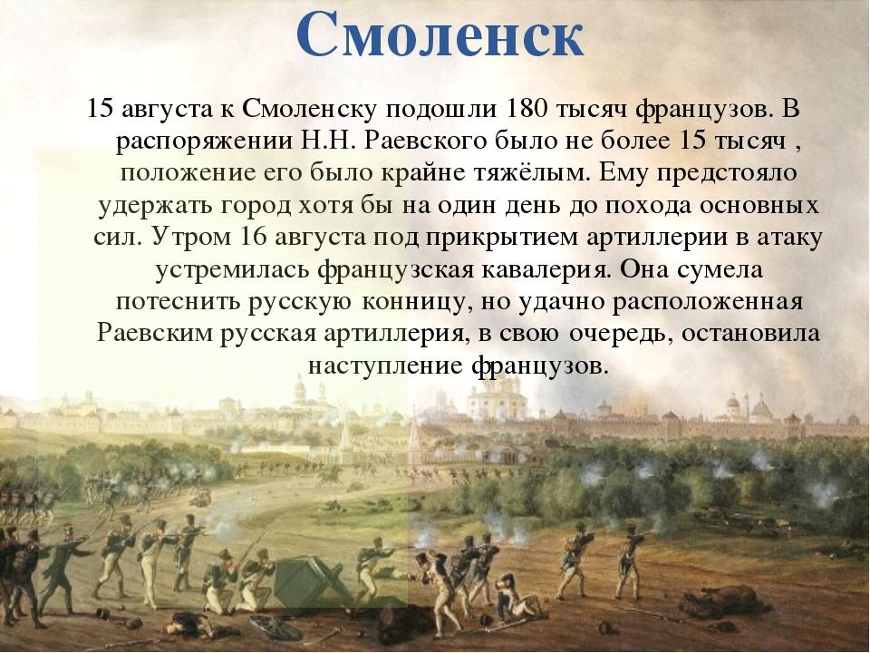 Смоленск 15 августа к Смоленску подошли 180 тысяч французов. В распоряжении Н...