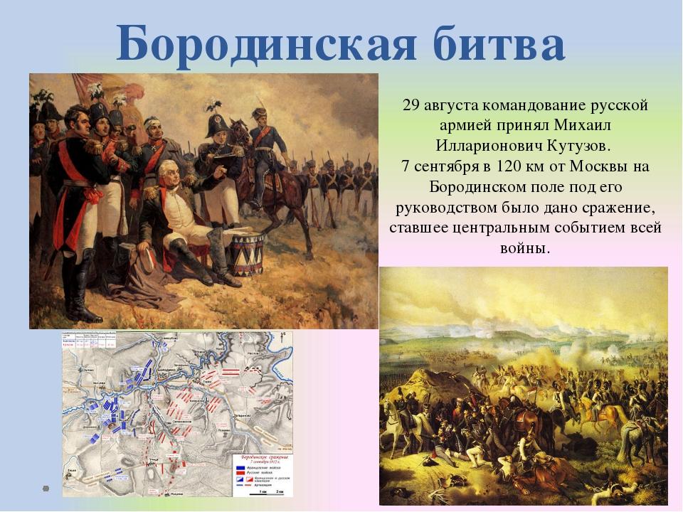 Бородинская битва 29 августа командование русской армией принял Михаил Иллари...