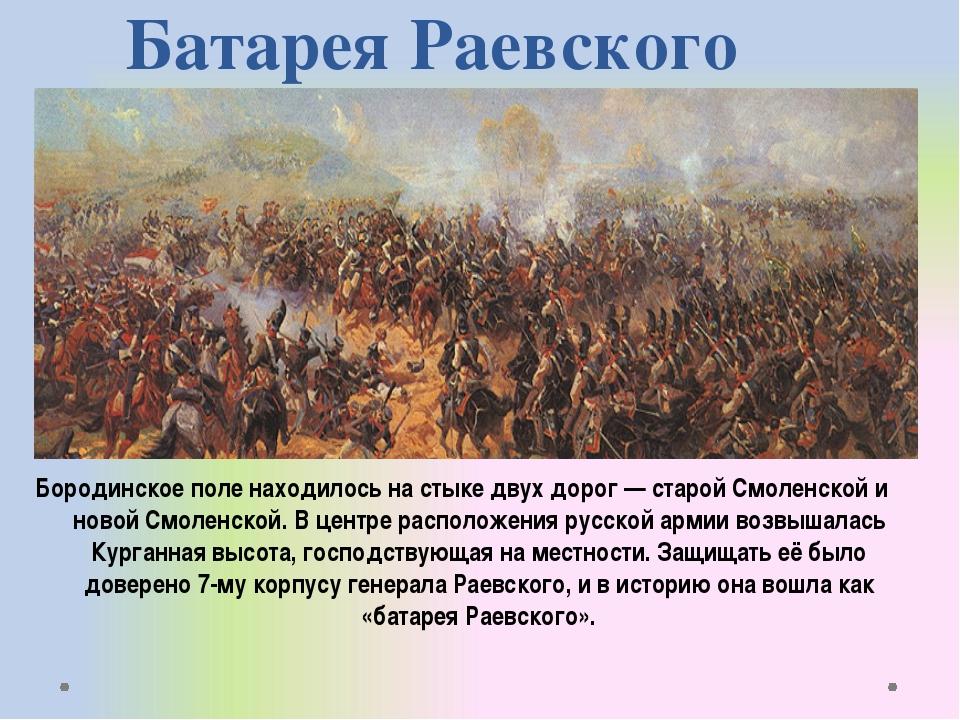 Батарея Раевского Бородинское поле находилось на стыке двух дорог— старой См...