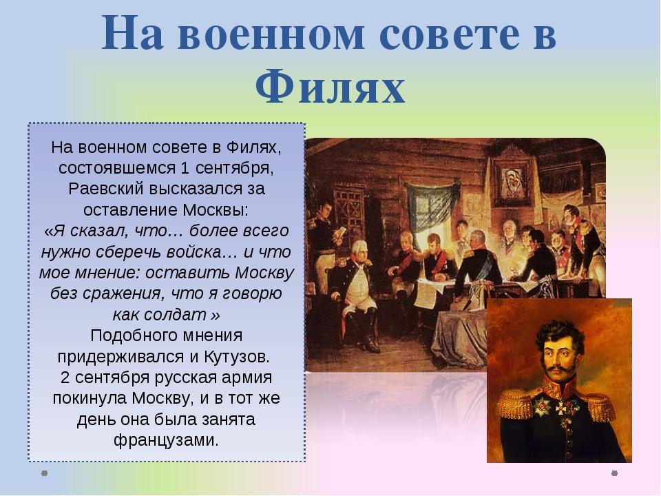 На военном совете в Филях На военном совете в Филях, состоявшемся 1 сентября,...