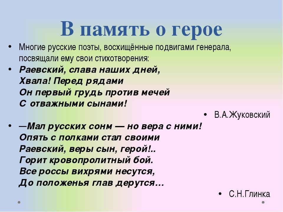 В память о герое Многие русские поэты, восхищённые подвигами генерала, посвящ...