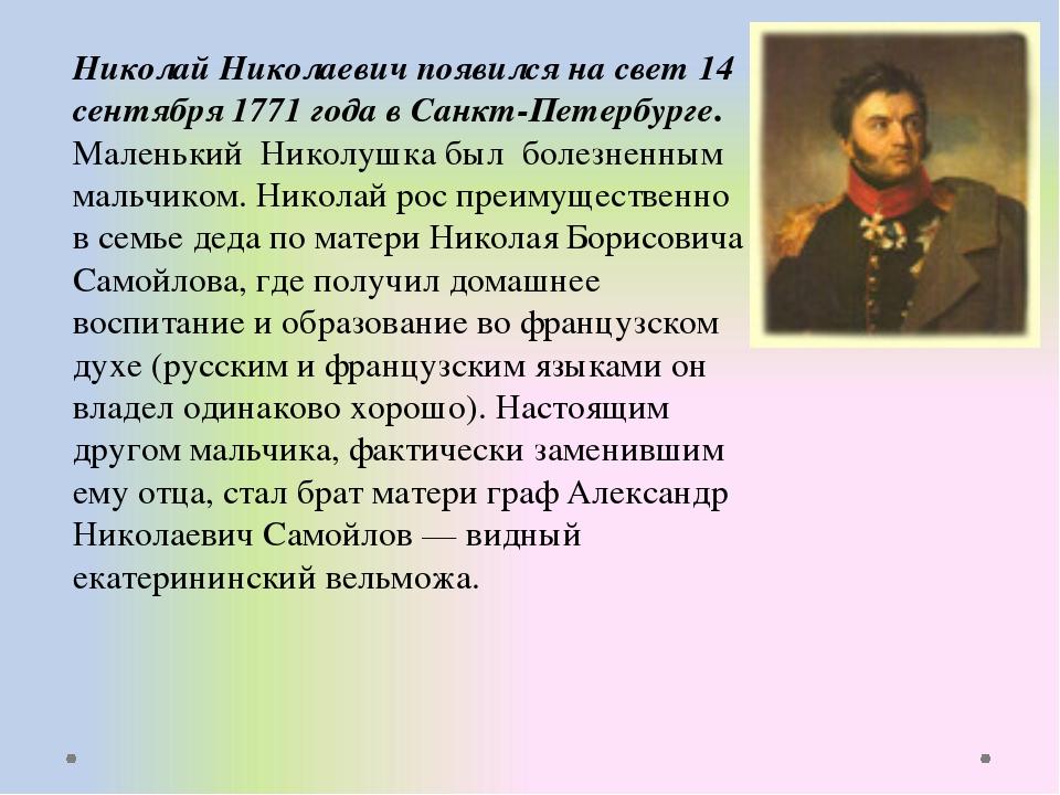 Николай Николаевич появился на свет 14 сентября 1771 года в Санкт-Петербурге....