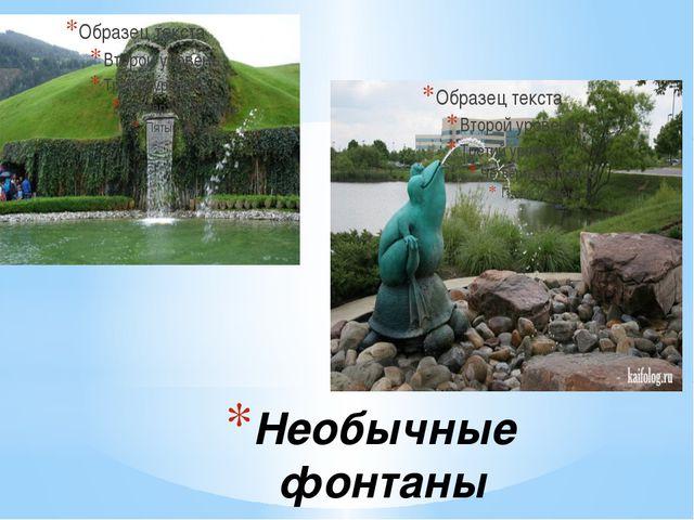 Необычные фонтаны