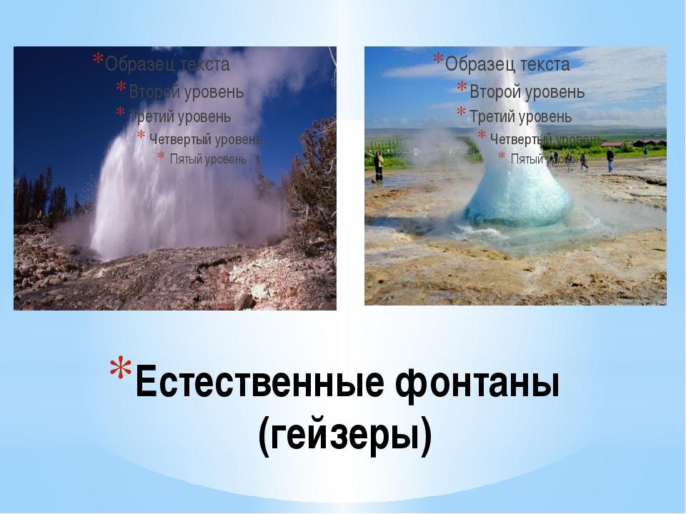 Естественные фонтаны (гейзеры)