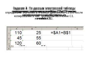 Задание 1. По данным электронной таблицы определите значения в ячейках С2и С3