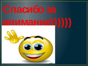 Спасибо за внимание))))))