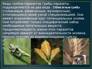 Виды грибов-паразитов Грибы-паразиты подразделяются на два вида . Облигатные