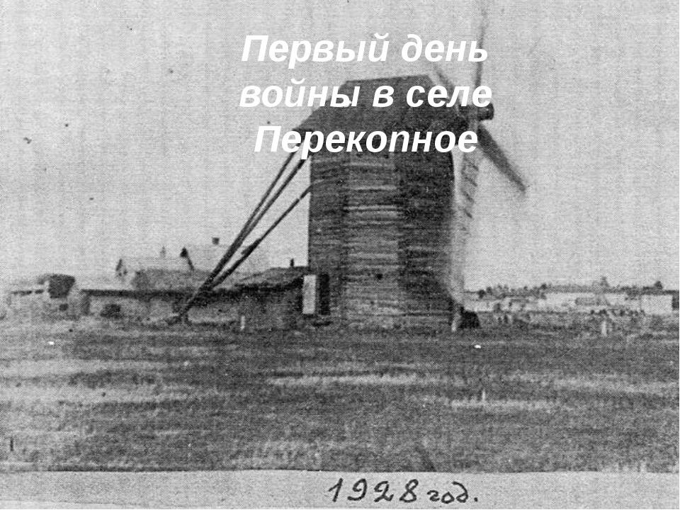 Первый день войны в селе Перекопное