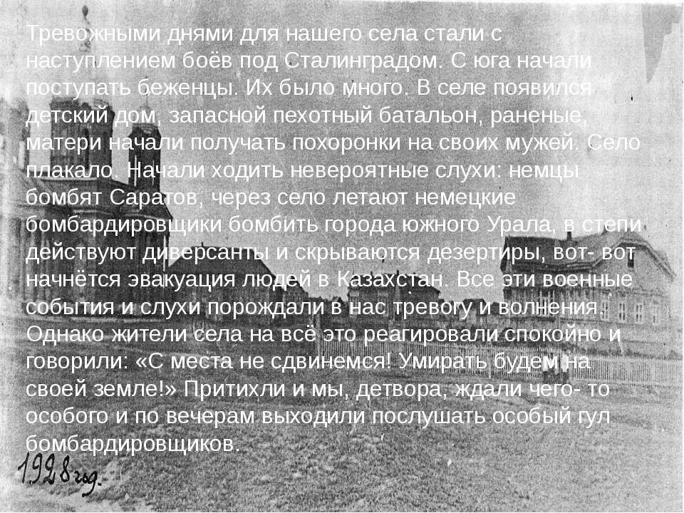 Тревожными днями для нашего села стали с наступлением боёв под Сталинградом....