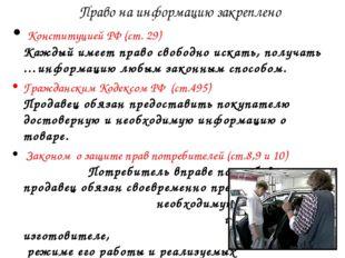 Право на информацию закреплено Конституцией РФ (ст. 29) Каждый имеет право св