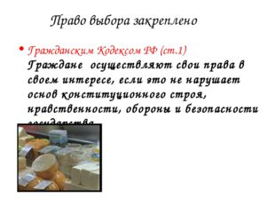 Право выбора закреплено Гражданским Кодексом РФ (ст.1) Граждане осуществляют