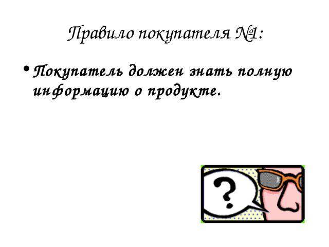 Правило покупателя №1: Покупатель должен знать полную информацию о продукте.